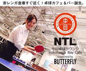 NTL 中目卓球ラウンジ Yokohama Bay Cafe