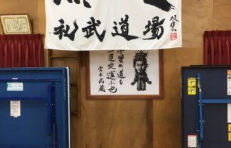 礼武卓球道場
