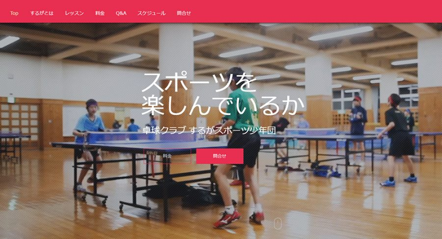 卓球クラブ するがスポーツ少年団