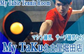 My TaKu名古屋堀田店