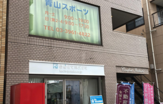 青山スポーツ