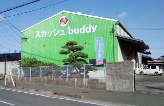 宮﨑スカッシュクラブ バディ