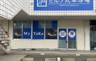 セルフ式個室卓球場 My TaKu岐阜店