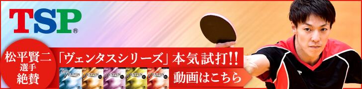 松平賢二選手絶賛「ヴェンタスシリーズ」本気試打!!動画はこちら