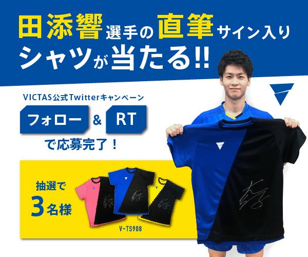 田添響選手の直筆サイン入りシャツが当たる!! VICTAS公式Twitterキャンペーン フォロー&RTで応募完了!