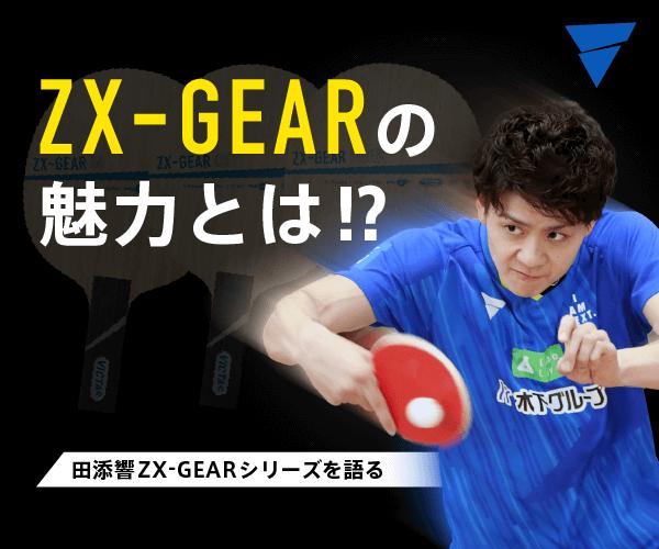 田添響ZX-GEARシリーズを語る ZX-GEARの魅力とは!?