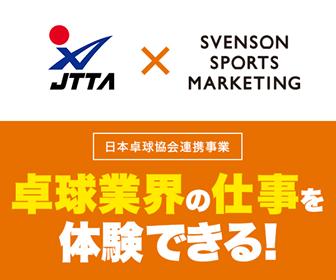 JTTA × SVENSON SPORTS MARKETING 日本卓球協会連携事業 卓球業界の仕事を体験できる!