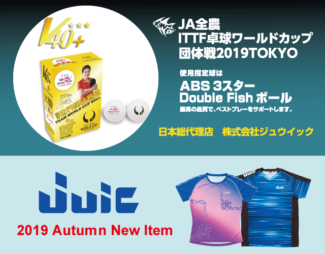 JUIC 2019 Autumn New Item