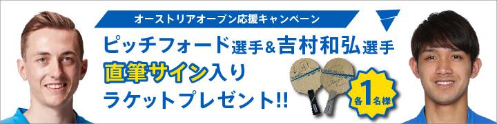 オーストリアオープン応援キャンペーン ピッチフォード選手&吉村和弘選手 直筆サイン入りラケットプレゼント!!