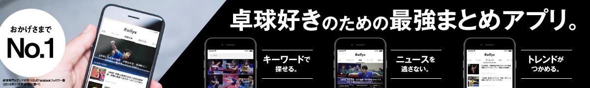 Rallys アプリ!