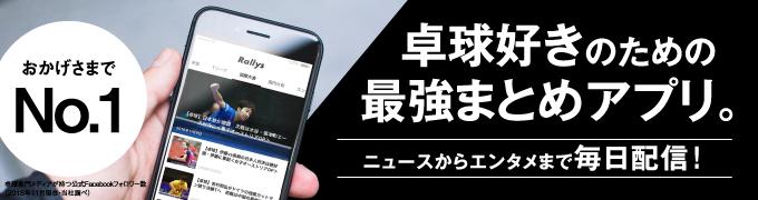 Rallys アプリ!!