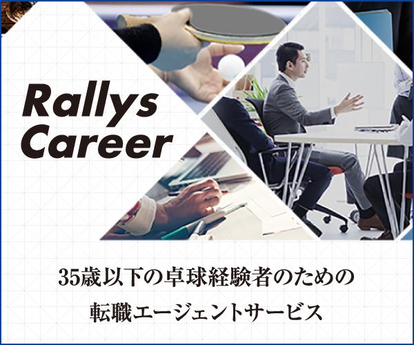 Rallys Career 35歳以下の卓球経験者のための転職エージェントサービス