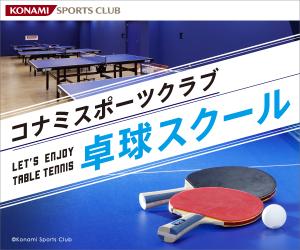 コナミスポーツクラブ 卓球スクール