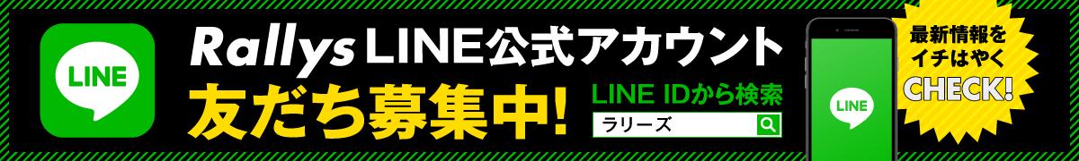 Rallys LINE公式アカウント 友だち募集中! 最新情報をいち早くCHECK!