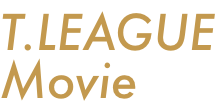 T.LEAGUE Movie
