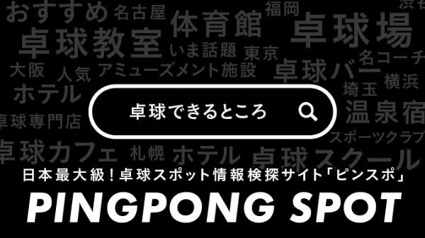 卓球できるところ 日本最大級!卓球スポット情報検索サイト「ピンスポ - PINGPONG SPOT」