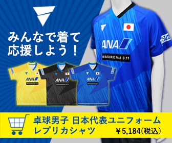 みんなで着て応援しよう! 卓球男子 日本代表ユニフォーム レプリカシャツ ¥5,184(税込)