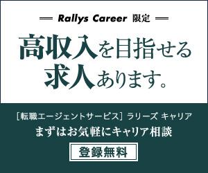 ーRallys Career 限定ー 高収入を目指せる求人あります。 [転職エージェントサービス] ラリーズキャリア まずはお気軽にキャリア相談 登録無料