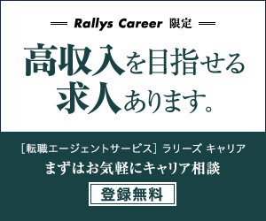 Rallys Career 「誰もが好きなこと、得意なことを仕事にできる」まずは無料登録