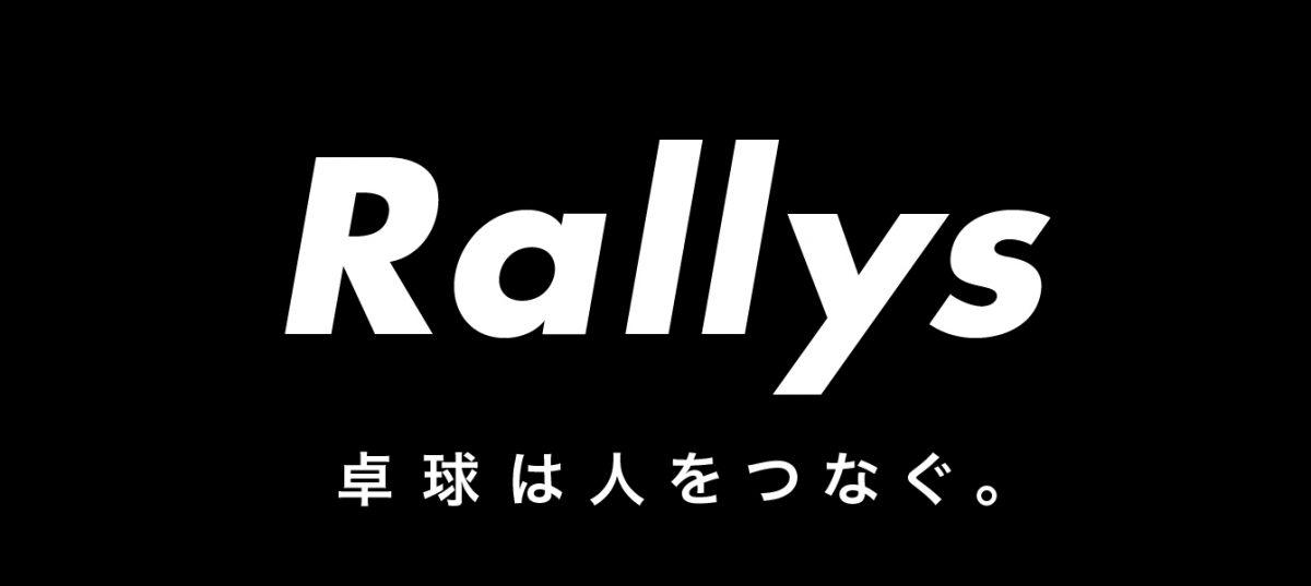 【30名様に当たる!】Rallys2周年を記念して大感謝祭キャンペーンがスタート!