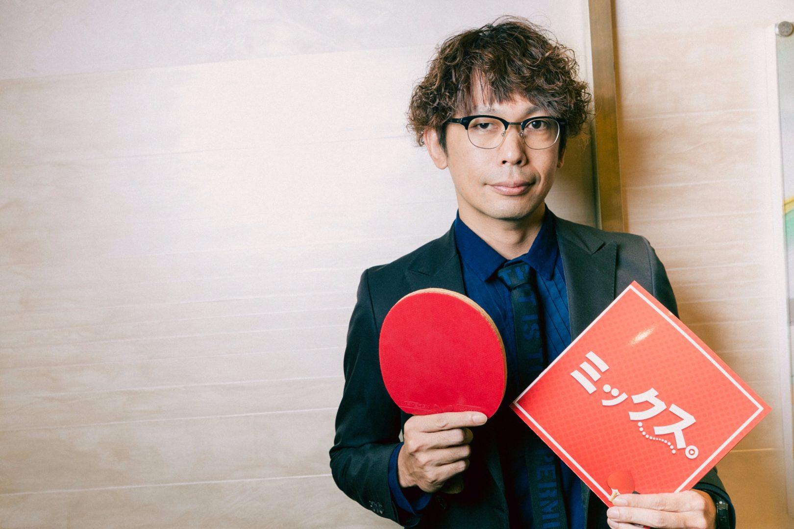 【前編】「もはや卓球はマイナースポーツではない」映画『ミックス。』石川淳一監督の想い