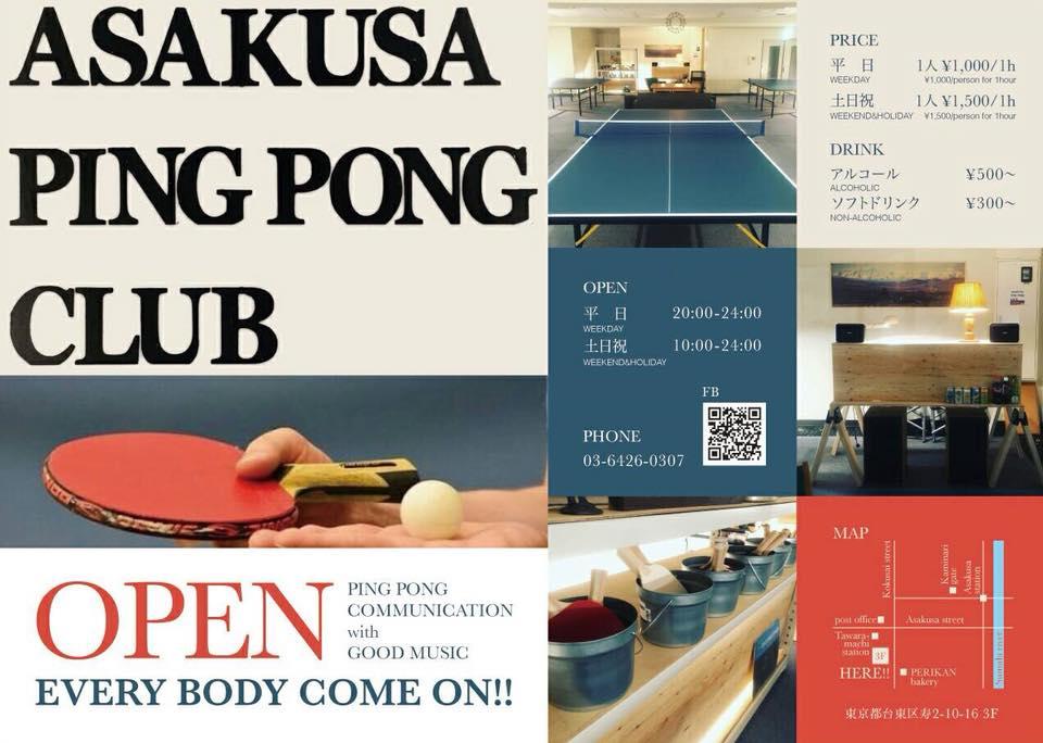 「浅草のストリート卓球場 」ASAKUSA PING PONG CLUBに行ってみた