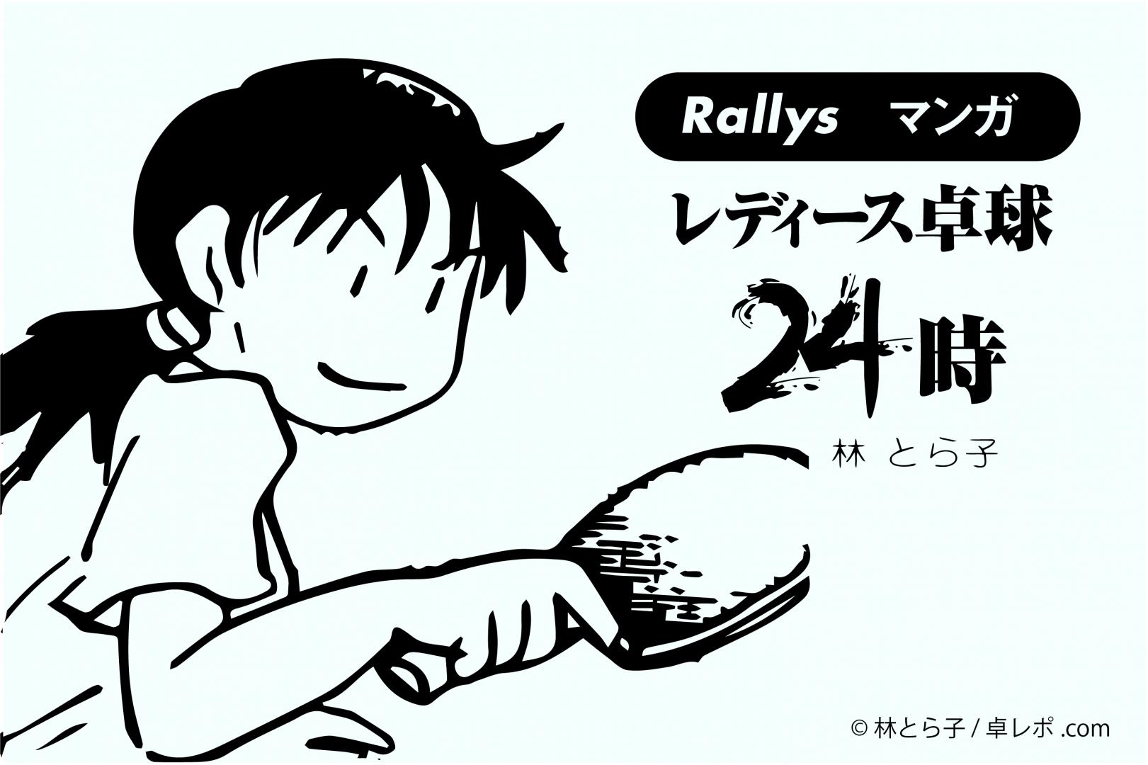 貢献【卓球4コマ漫画・レディース卓球24時】