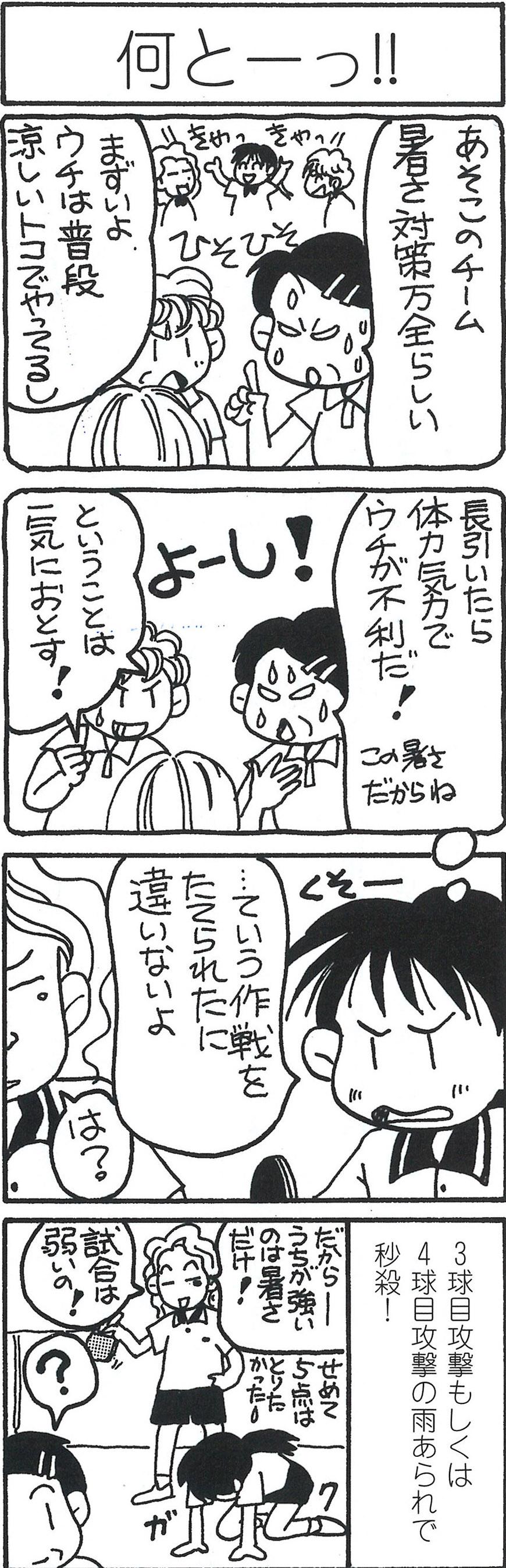 何とーっ!!