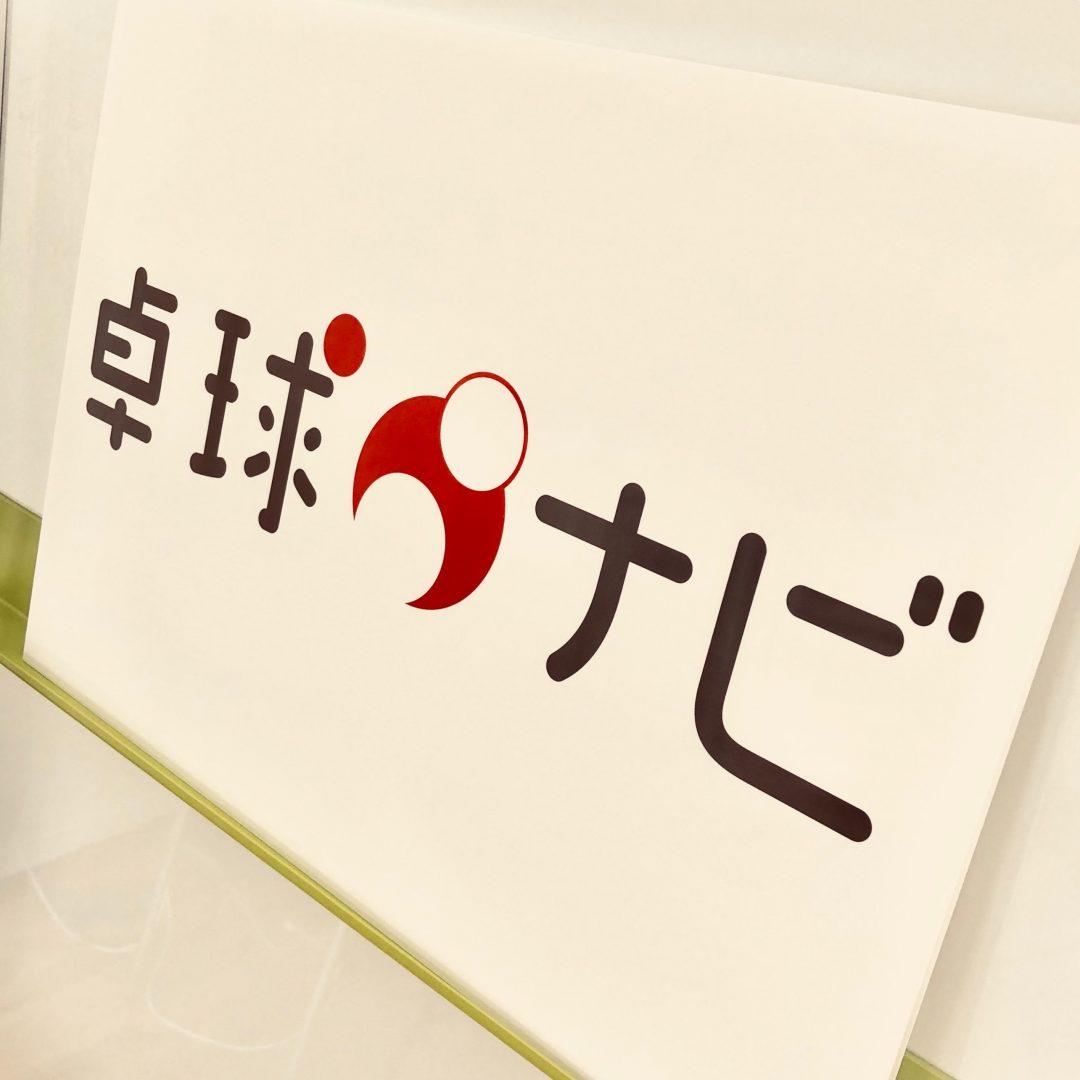 卓球用具レビューサイト「卓球ナビ」がECサイトをリリース[AD]