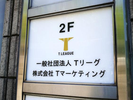 写真:Tリーグ看板/撮影:ラリーズ編集部