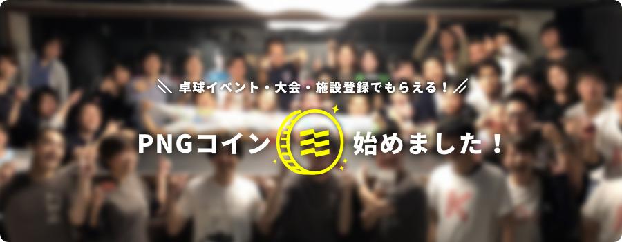 【卓球】「T-PLUS(ティープラス)」がコミュニティコイン発行プラットフォーム「fever」と連携