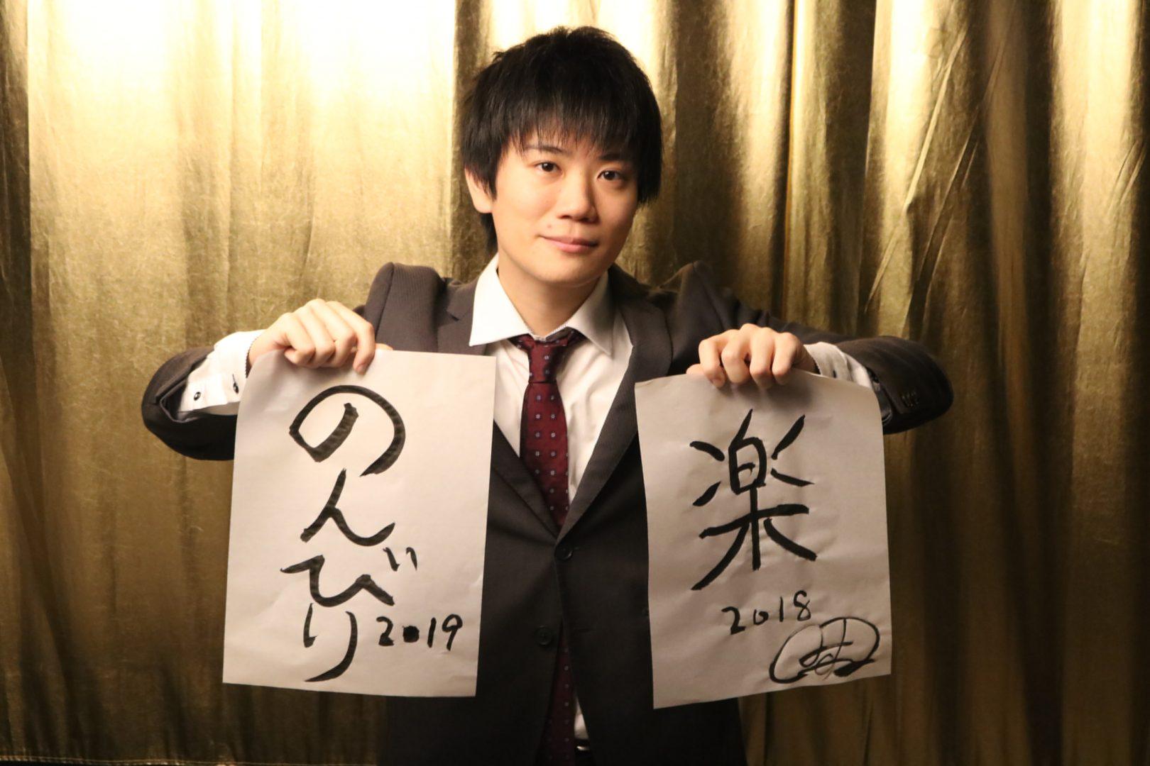 <卓球×書き初め2019 #3>水上颯(クイズ王)が選ぶ今年のキーフレーズ