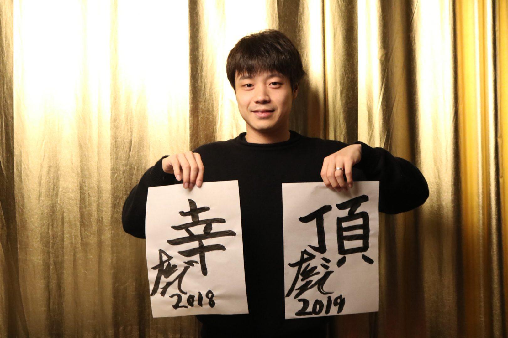 <卓球×書き初め2019 #4>大矢英俊(東京アート)が選ぶ今年のキーフレーズ