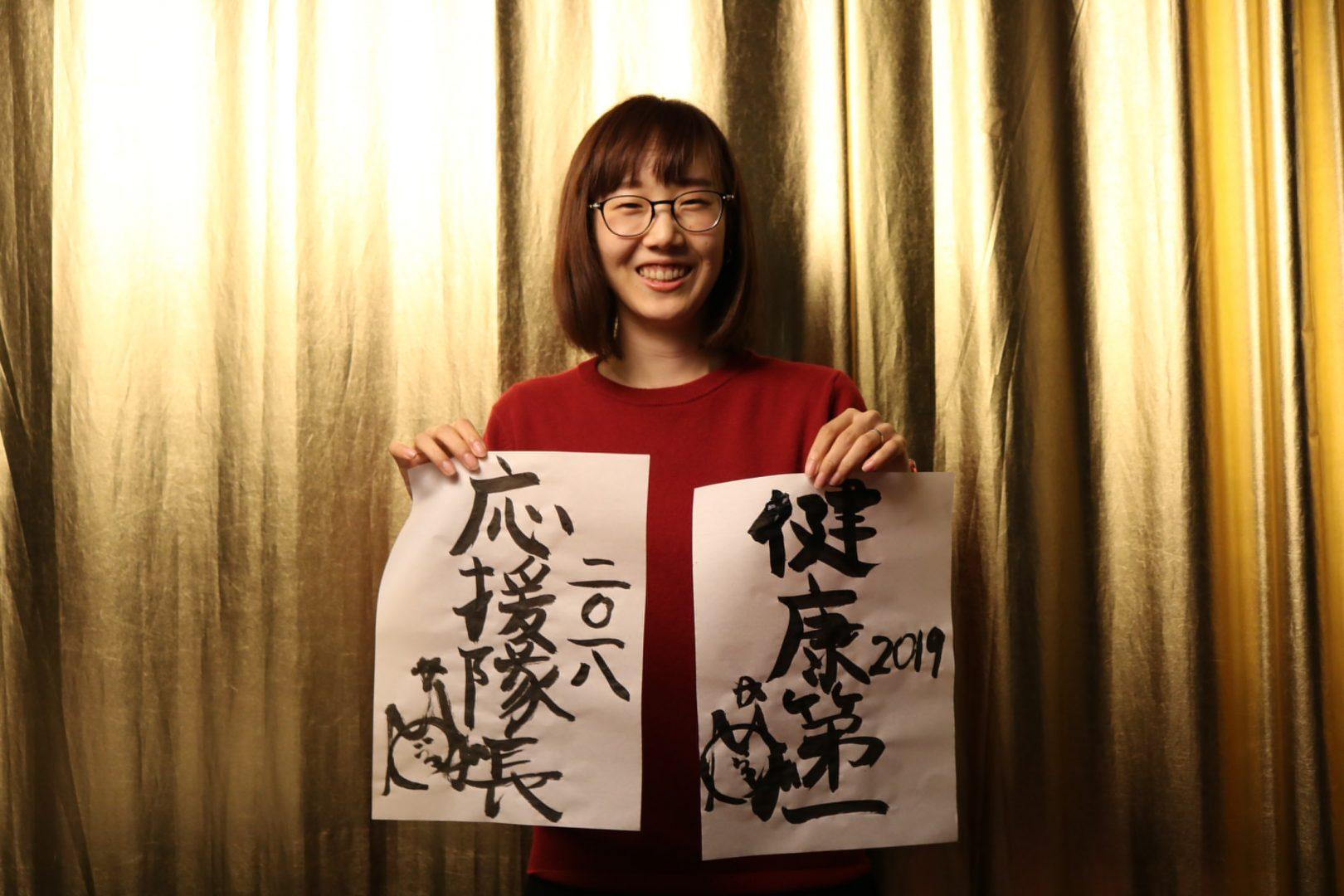 <卓球×書き初め2019 #6>大矢未早希(サンリツ)が選ぶ今年のキーフレーズ