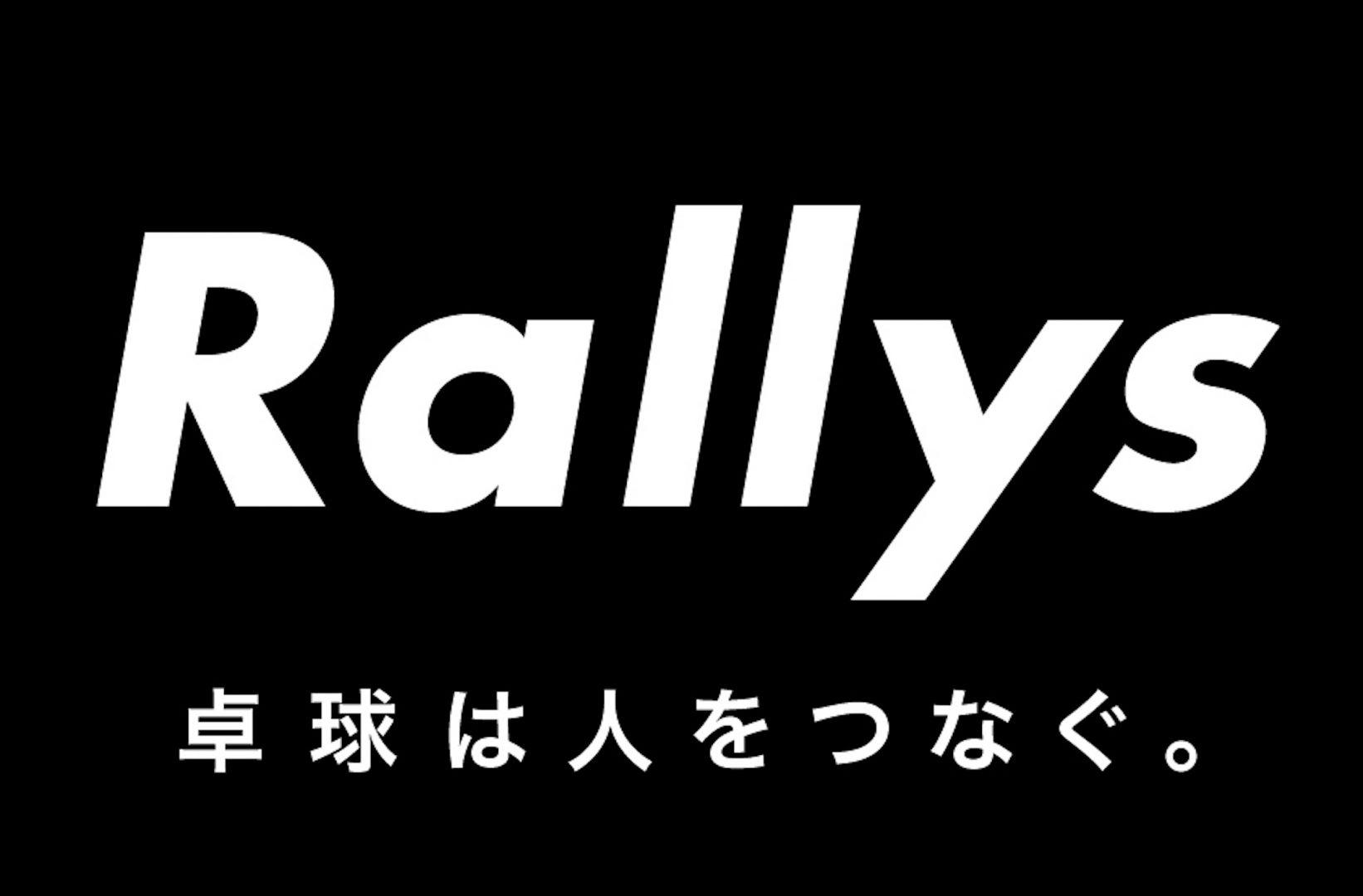 【Rallys Career主催・5名限定】卓球部出身者のためのキャリア相談会 緊急開催決定!