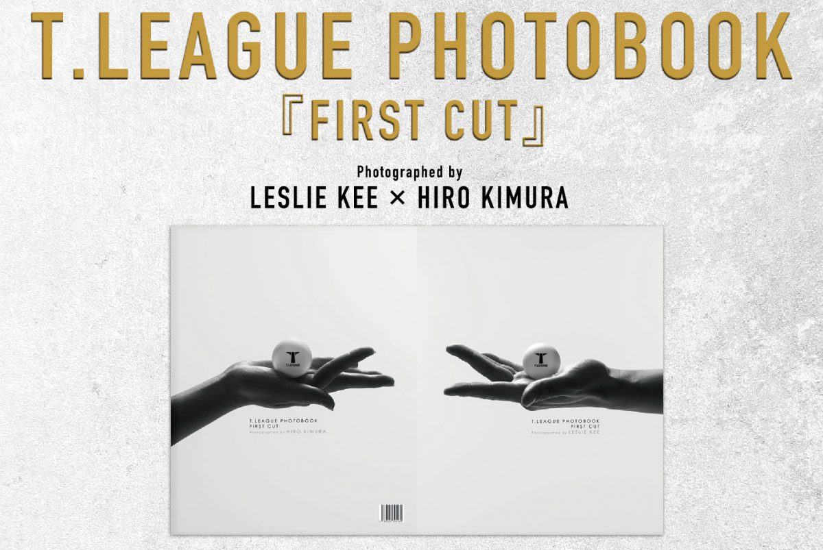 【Tリーグ】初フォトブック発売へ レスリー・キー氏とHiro Kimura氏による撮り下ろし