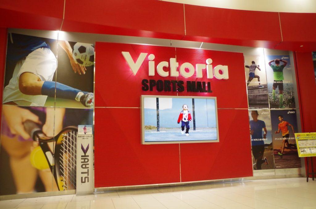 ヴィクトリア越谷店