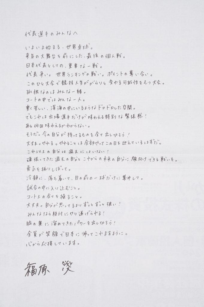 写真:福原愛さんメッセージ全文/提供:テレビ東京