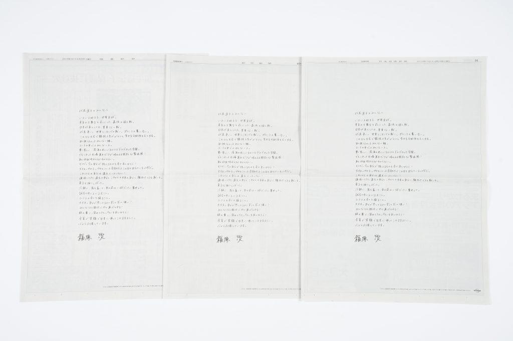 写真:掲載された新聞3紙/提供:テレビ東京
