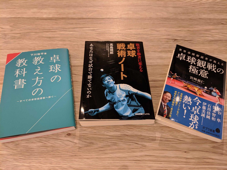 2019年上半期、話題の卓球本を一挙紹介 Amazon5冠達成の本も登場