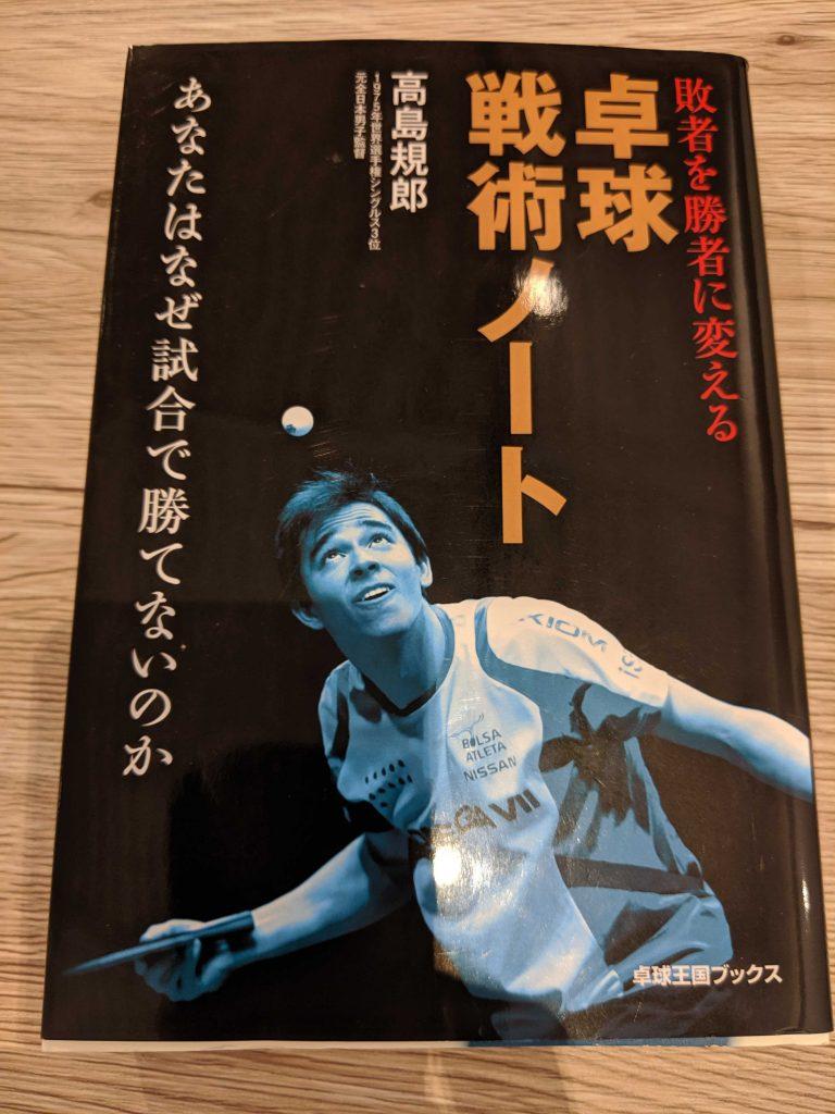 卓球戦術ノート