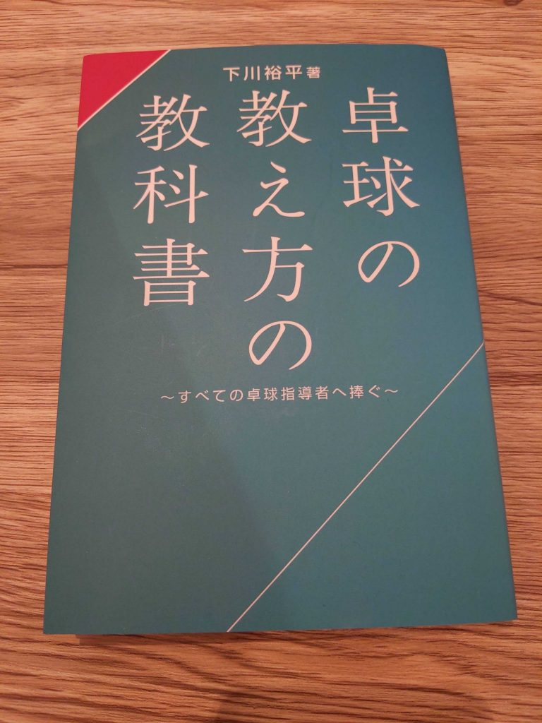 卓球の教え方の教科書