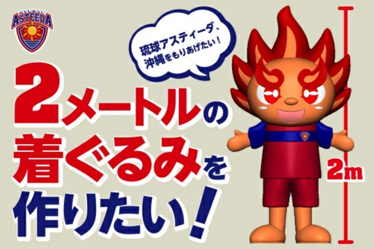【卓球・Tリーグ】琉球、クラウドファンディングで『てぃーだくん』の着ぐるみ製作を開始