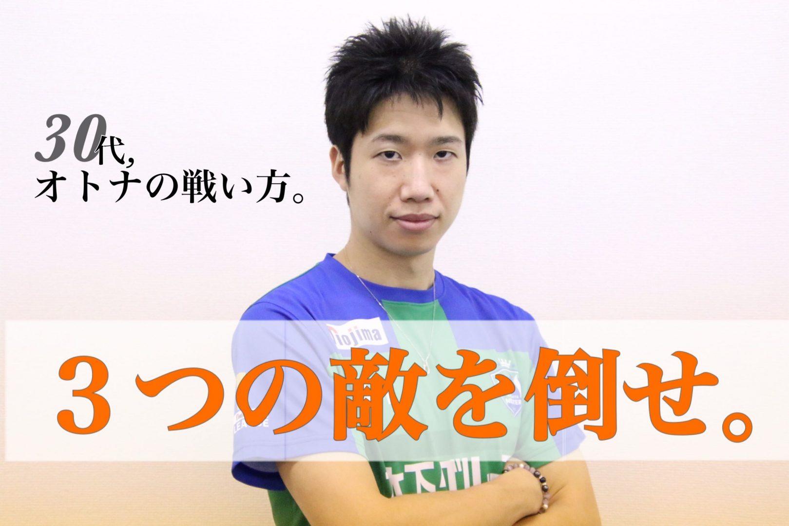 """卓球・水谷隼、30代突入で極める""""オトナの戦い方""""  3つの敵を倒せ"""