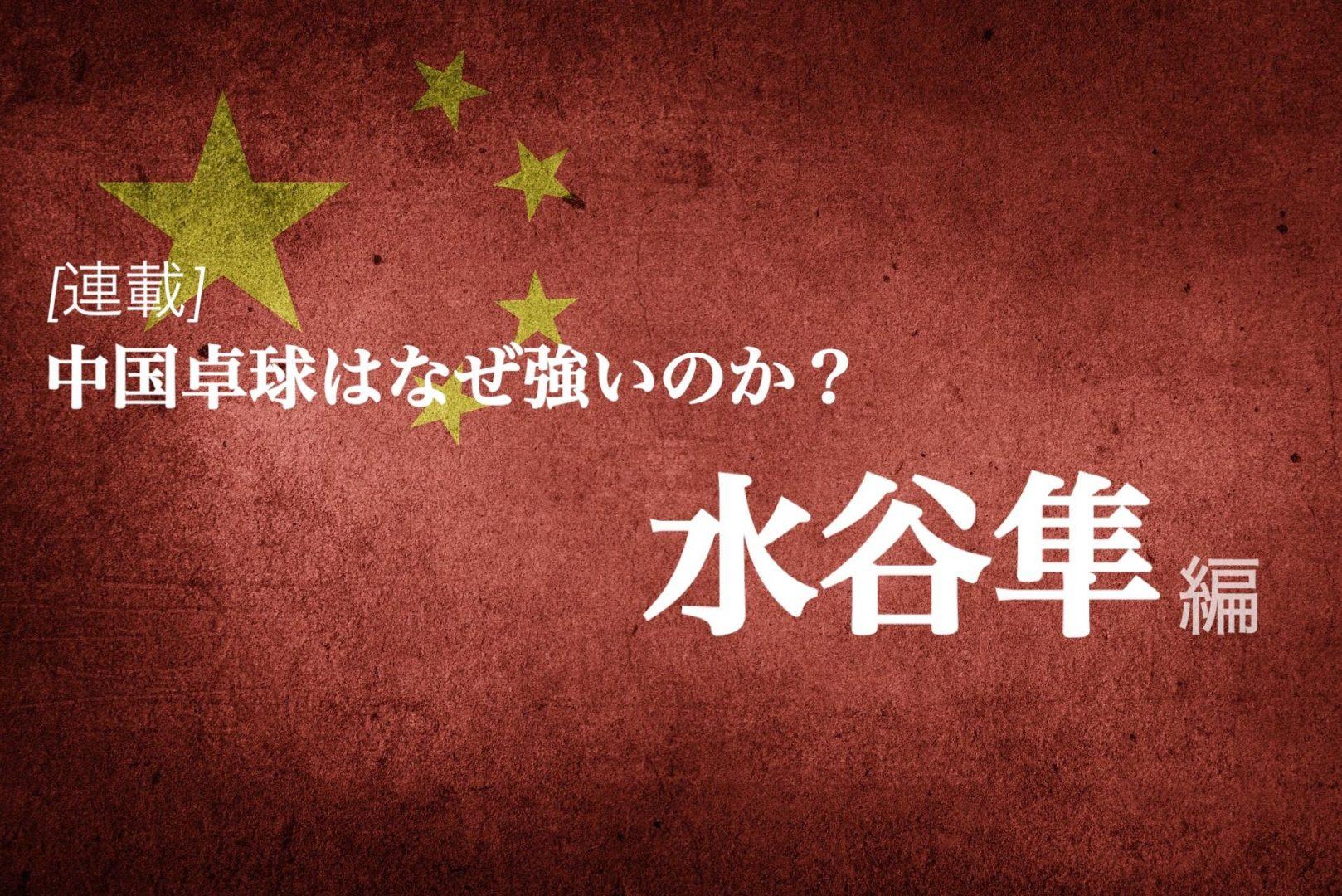 なぜ中国は卓球が強いのか?<Vol1.水谷隼>
