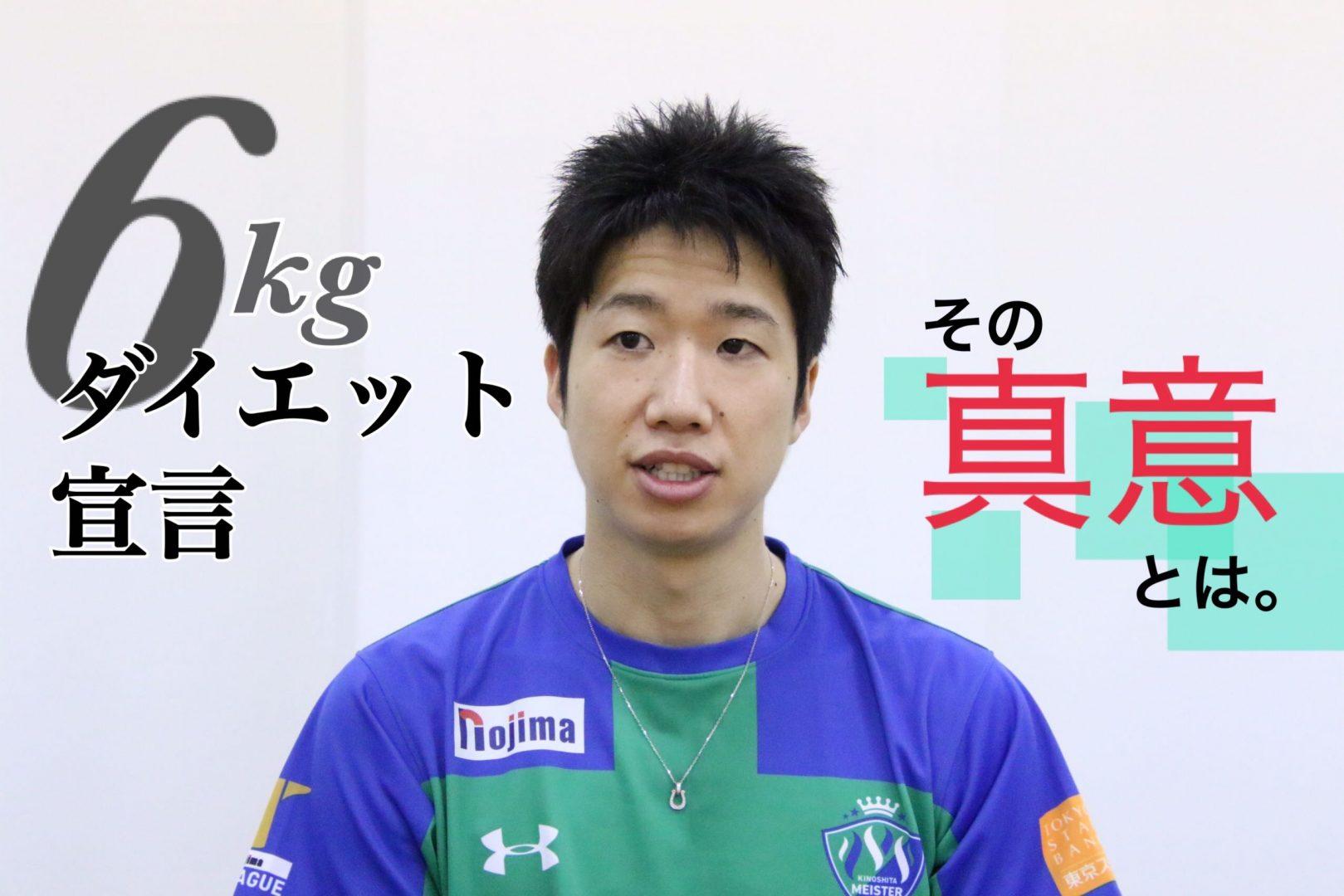卓球・水谷隼を直撃 「6キロダイエット宣言」の真意