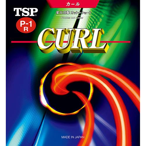 カールP1-R