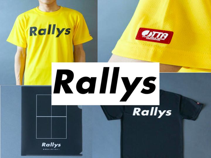 """【不動のロングセラー】""""試合""""も""""普段使い""""も   Rallys公式グッズをご紹介!"""