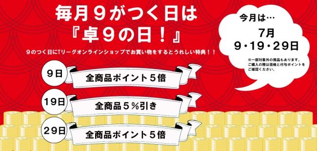"【Tリーグ】""渾身のダジャレ""キャンペーン開始 「卓9の日」開催へ"
