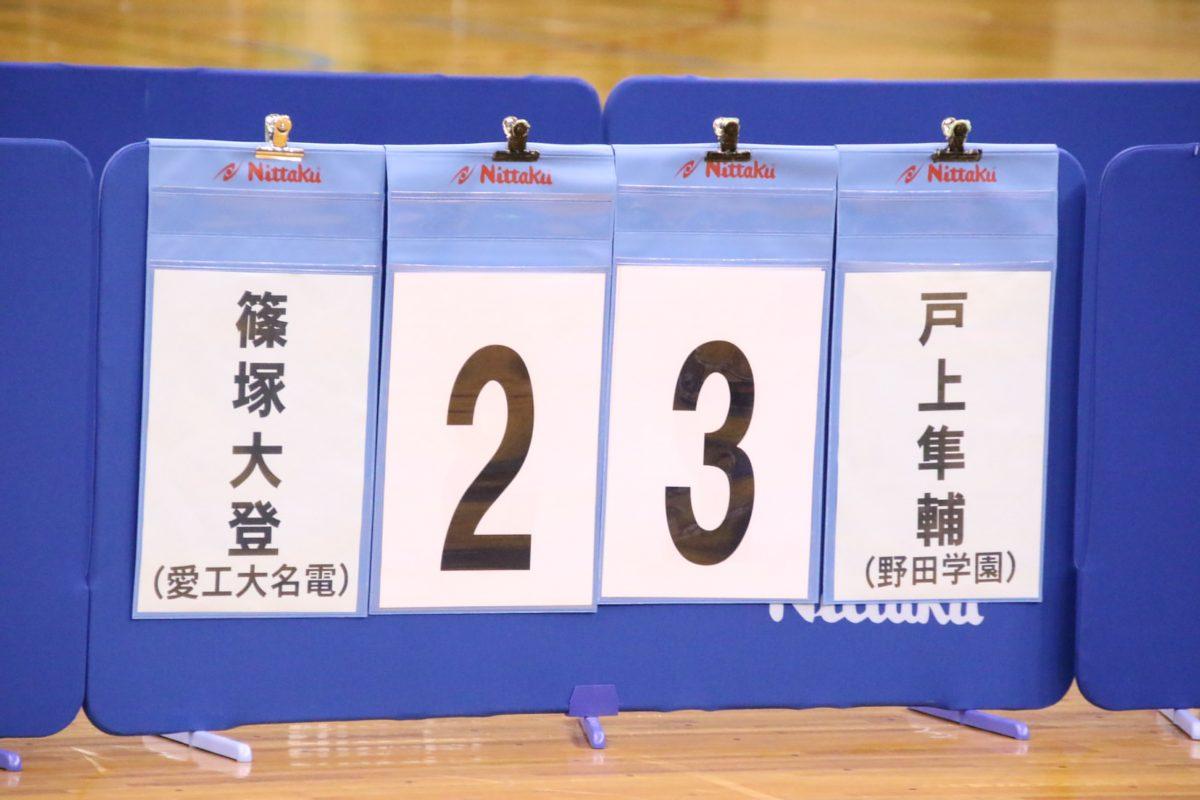 戸上vs篠塚